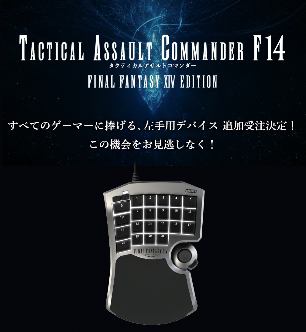 TACTICAL ASSAULT COMMANDER F14 FINAL FANTASY XIV EDITION