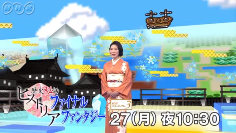「歴史秘話ファイナルファンタジーヒストリア」NHK総合にて本日2020年2月5日(水) 25:45より再放送!