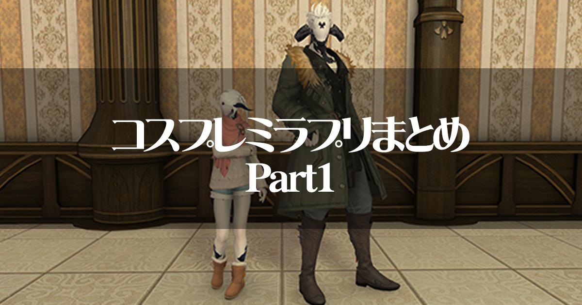 【FF14】コスプレミラプリまとめ
