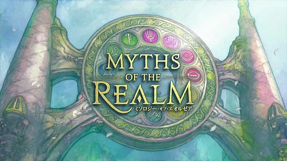【FF14デジタルファンフェスティバル2021】新たなアライアンスレイド「ミソロジー・オブ・エオルゼア ~MYTHS OF THE REALM~」【FINAL FANTASY XIV DIGITAL FAN FESTIVAL 2021】